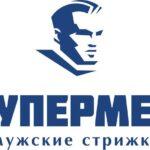 Барбершоп-парикмахерская Супермен, Багратионовский проезд, 3 фото