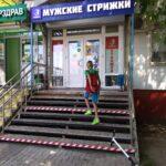 Барбершоп-парикмахерская Супермен, Декабристов, 21 фото