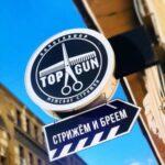 Барбершоп TOPGUN, Щукинская улица, 42 фото