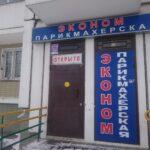 Эконом-парикмахерская Эстель, Липецкая, 48 фото