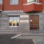 Парикмахерская, Дмитровское шоссе, 90 к1 фото