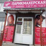 Парикмахерская на Покровском фото