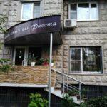 Салон красоты Фиеста фото