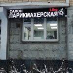 Салон красоты Like, Дубнинская улица, 37к1 фото