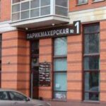 Салон красоты Оранжевый рай, Гиляровского, 50 фото