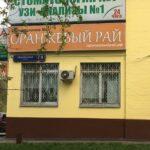 Салон красоты Оранжевый рай, Люблинская улица, 9с3 фото