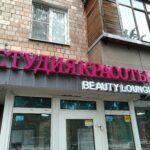 Салон красоты Юли Сандра фото