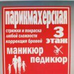 Семейная парикмахерская, Тушинская, 16 фото