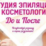 Студия эпиляции и косметологии До и После фото