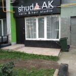 Студия красоты Shudlak Studio фото