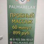 Студия массажа Palma Relax фото