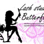 Студия профессионального наращивания ресниц Lash studio Butterfly фото