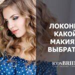 Студия свадебных стилистов Iconbride фото