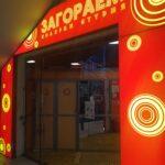 Студия загара Загораем, Ореховый бульвар, 14 к3 фото